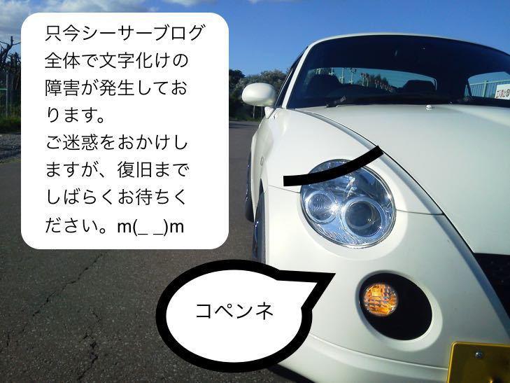 障害のお知らせ.jpg