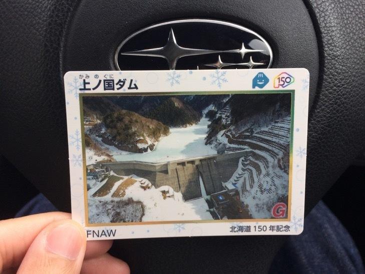 北海道150年記念ダムカード